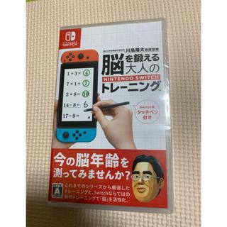 ニンテンドースイッチ(Nintendo Switch)のニンテンドースイッチソフト 脳を鍛える大人にトレーニング(家庭用ゲームソフト)