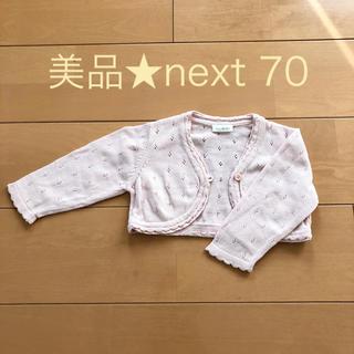 ネクスト(NEXT)の【美品】英国next ピンク ボレロ サイズ70(カーディガン/ボレロ)