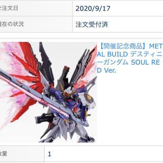 バンダイ(BANDAI)のMETAL BUILD デスティニーガンダム SOUL RED Ver.(アニメ/ゲーム)