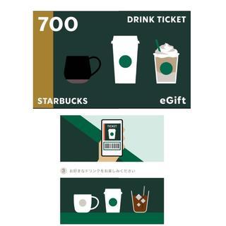 Starbucks Coffee - スターバックス ドリンクチケット 700円一枚
