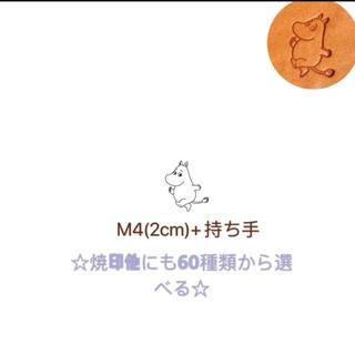 焼きごて 焼印 M4 ムーミン模様+取手 (焼印他にも60種類から選べる)