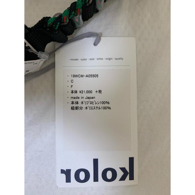 kolor(カラー)の【新品】Kolor ベルト 19AW メンズのファッション小物(ベルト)の商品写真