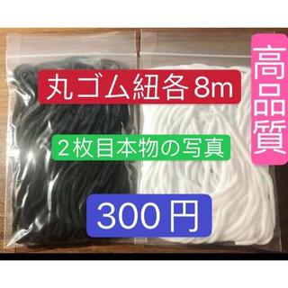 3mmマスクゴム  ゴム紐   専用ゴム紐  ひも 丸ゴム 耳が痛くならない(生地/糸)