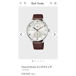 ポールスミス(Paul Smith)のPaul Smith 時計(腕時計)