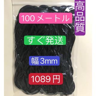 3mmマスクゴム  ゴム紐   専用黑ゴム紐  ひも 丸ゴム 耳が痛くならない(生地/糸)