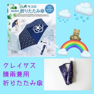 クレイサス(CLATHAS)のクレイサス 晴雨兼用折り畳み傘  付録(傘)