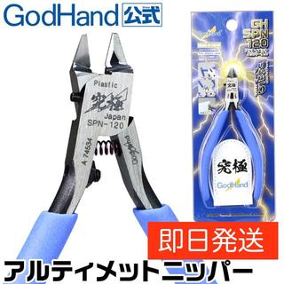 ゴッドハンド アルティメットニッパー5.0 GH-SPN-120(模型/プラモデル)