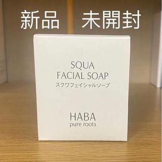 ハーバー(HABA)のハーバー スクワフェイシャルソープ  100g 洗顔石けん(洗顔料)