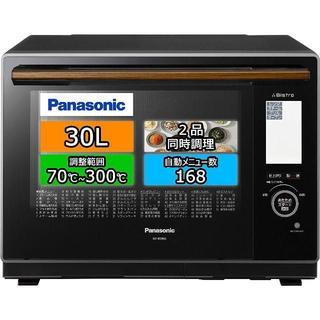 Panasonic - パナソニック ビストロ スチームオーブンレンジ 30L 2段 ワンボウル調理 ブ