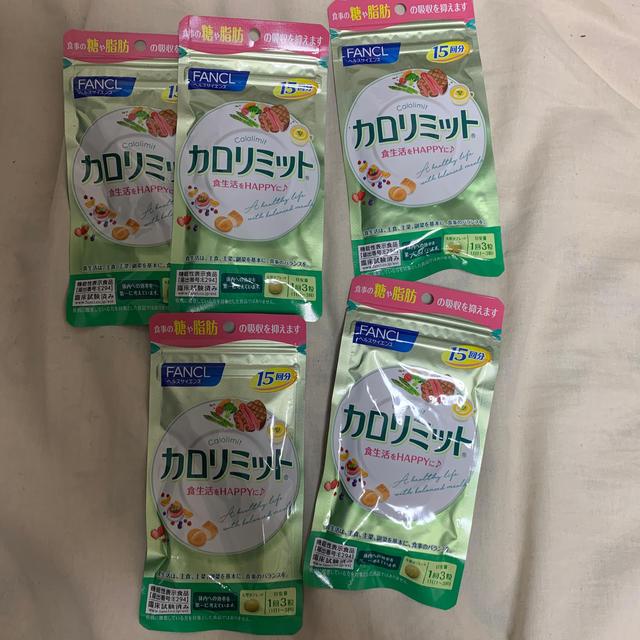 FANCL(ファンケル)のカロリミット 15日分×5 新品未使用 コスメ/美容のダイエット(ダイエット食品)の商品写真