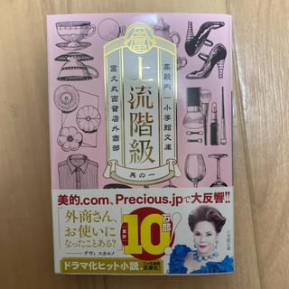 上流階級 富久丸百貨店外商部(文学/小説)