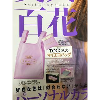 トッカ(TOCCA)の美人百花 9月号 TOCCA トッカ エコバッグ(エコバッグ)
