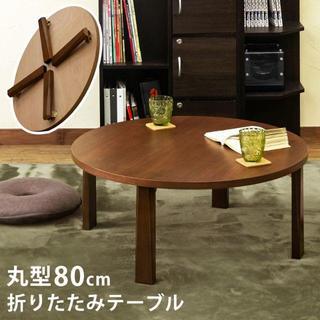 折りたたみテーブル 丸80(折たたみテーブル)