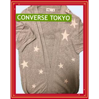 コンバース(CONVERSE)のCONVERSE TOKYO カーディガン 薄ニット ロングカーディガン グレー(カーディガン)