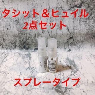 イソップ(Aesop)の最安値保証★Aesop タシット&ヒュイル 1.5ml×2 スプレー(香水(女性用))