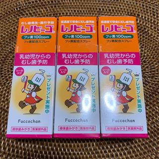 ミキハウス(mikihouse)のレノビーゴ6点(歯ブラシ/歯みがき用品)