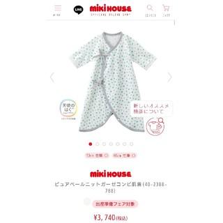 ミキハウス(mikihouse)のミキハウス 50cm コンビ肌着 ふんわりやわらかニットガーゼ(肌着/下着)