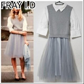 FRAY I.D - 【フレイアイディー】チュール シャツ ワンピース