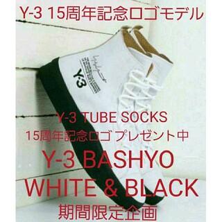 ヨウジヤマモト(Yohji Yamamoto)の新品送込 ソックス付 23.5 Y-3 BASHYO WHITE & BLACK(スニーカー)