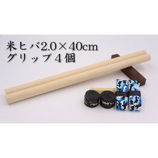 【太鼓の達人マイバチ向け】米ヒバ丸棒 40cm×2.0cm グリップ4個セット(各種パーツ)