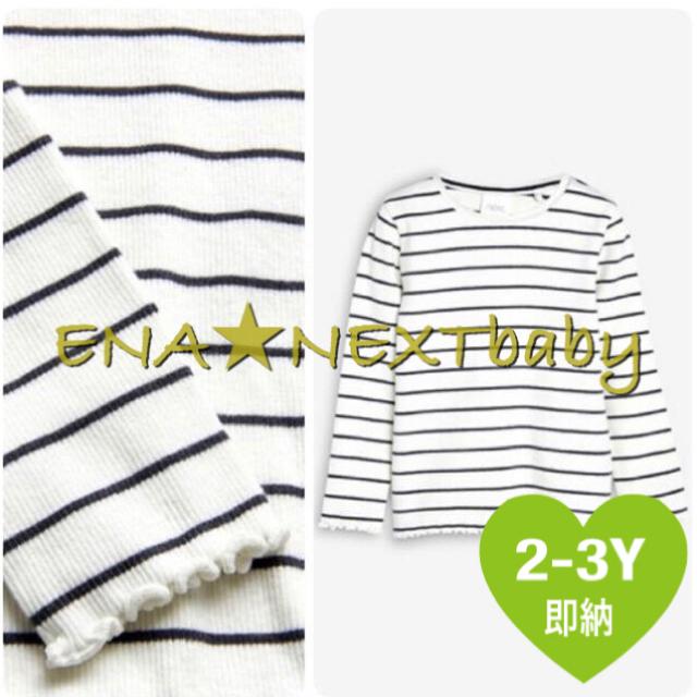 NEXT(ネクスト)のRin様 専用ページ♡♡ キッズ/ベビー/マタニティのキッズ服女の子用(90cm~)(Tシャツ/カットソー)の商品写真