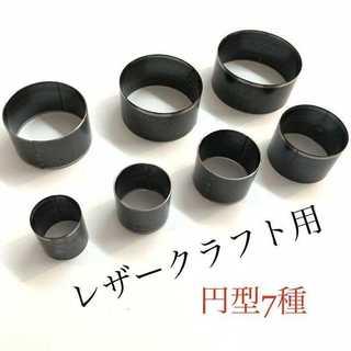 円形 丸型 レザークラフト ポンチ 7サイズ セット(各種パーツ)