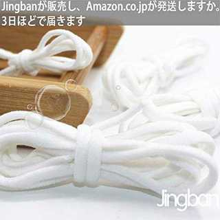 白い20mJingban ゴム 丸ゴム ゴム紐 丸いタイプ ふわふわ ホワイト (その他)