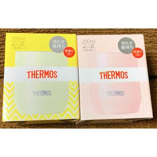 サーモス(THERMOS)のカラフルで楽しい!ベストセラー!サーモス2色セット!真空断熱カップ280ml(グラス/カップ)