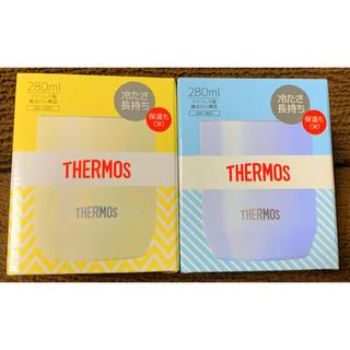 サーモス(THERMOS)の早い者勝ち!ベストセラー!サーモスカラフル2色セット 真空断熱カップ280ml(グラス/カップ)