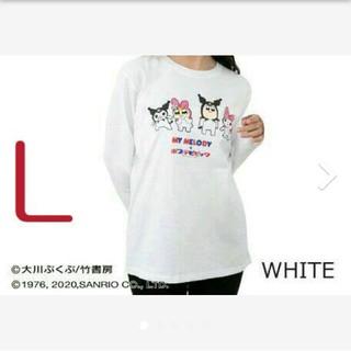 サンリオ(サンリオ)のポプテピピック × マイメロディ長袖Tシャツ  ホワイト L ロンT(Tシャツ(長袖/七分))