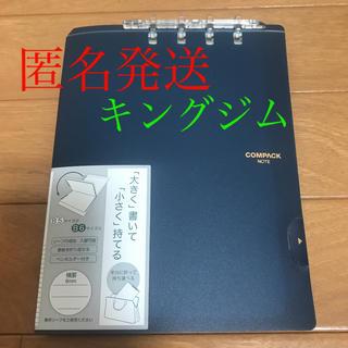 キングジム(キングジム)のキングジム 株主優待 2020 コンパックノート 二つ折りリングノート(ノート/メモ帳/ふせん)