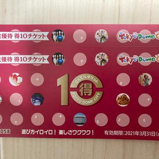 ヨミウリジャイアンツ(読売ジャイアンツ)の東京ドーム 得10チケット(遊園地/テーマパーク)