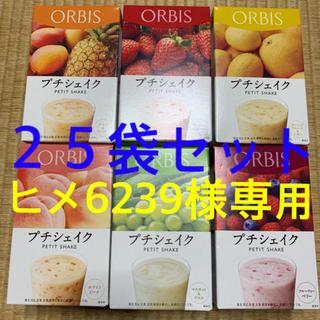 オルビス(ORBIS)の専用出品 オルビス プチシェイク 25袋セット(ダイエット食品)