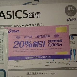 アシックス(asics)の【株主優待券】アシックス 20%オフx1枚(その他)