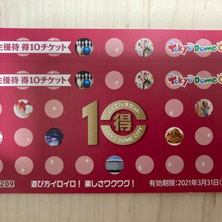 読売ジャイアンツ - 東京ドーム 得10チケット