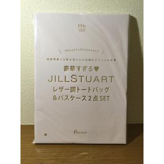 JILLSTUART - ゼクシィ 付録 2019/7