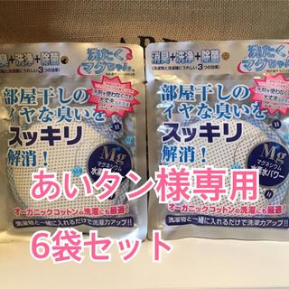 新品未開封  6袋 洗濯マグちゃん   消臭 洗浄 除菌(日用品/生活雑貨)