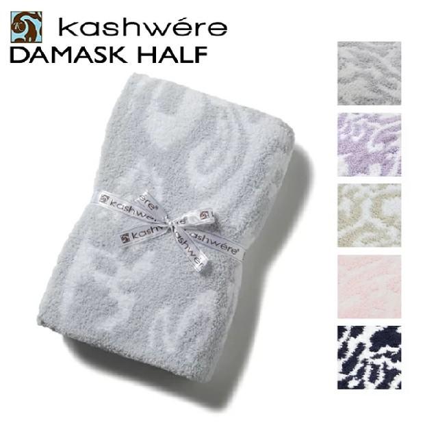 kashwere(カシウエア)の新品未開封♥️カシウエア♥️ハーフ キッズ/ベビー/マタニティのこども用ファッション小物(おくるみ/ブランケット)の商品写真