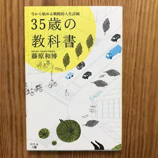ゲントウシャ(幻冬舎)の【新品同様】35歳の教科書 - 今から始める戦略的人生計画(ビジネス/経済)