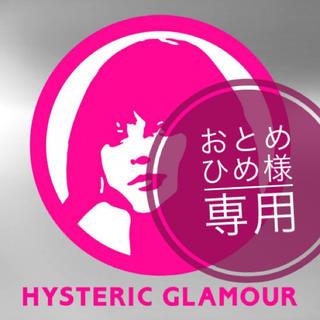 ヒステリックグラマー(HYSTERIC GLAMOUR)のおとめひめ様専用(ブレスレット/バングル)