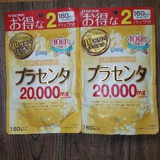 マルマン(Maruman)のプラセンタ20000プレミアム  160粒 2袋(コラーゲン)