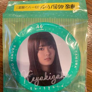 欅坂46(けやき坂46) - 欅坂46 田村保乃 缶バッジ 缶バッチ ローソン
