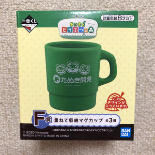 ニンテンドウ(任天堂)のどうぶつの森 一番くじ 重ねてマグカップ たぬき開発(キャラクターグッズ)