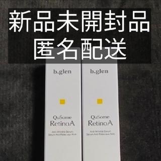 ビーグレン(b.glen)の[b.glen]QuSome レチノA (15g)未開封新品2本セット(美容液)