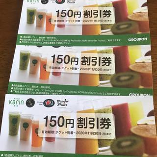 果汁工房KARIN などで使えるチケット 301円(フード/ドリンク券)