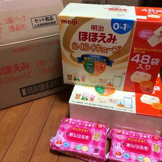 明治 - ほほえみ らくらくキューブ 48袋  2箱