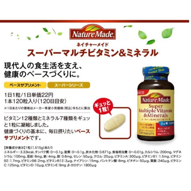 大塚製薬(オオツカセイヤク)のネイチャーメイド スーパーマルチビタミン&ミネラル 食品/飲料/酒の健康食品(ビタミン)の商品写真