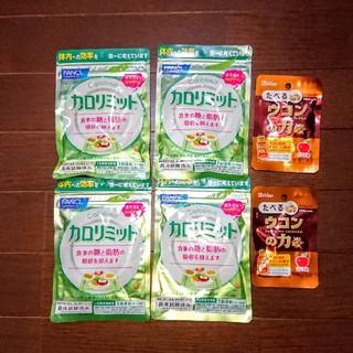 FANCL - 【お得なセット】ファンケル カロリミット 30日分 4袋&食べるウコンの力 2袋