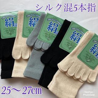 年中快適!シルク混5本指靴下【25~27㎝】5足セット