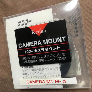 ケンコー(Kenko)の新品 kenko カメラマウント(その他)